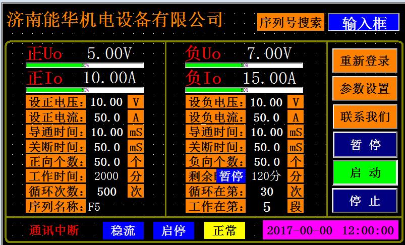 DC0-80V20A水处理脉冲高频电源品质保证