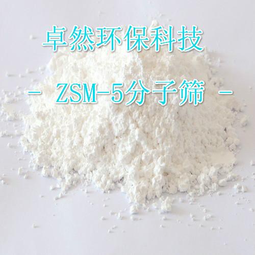 ZSM5催化剂-修_meitu_14.jpg