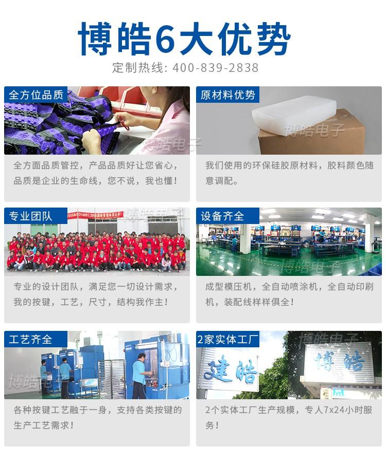 博皓硅胶按键生产厂家