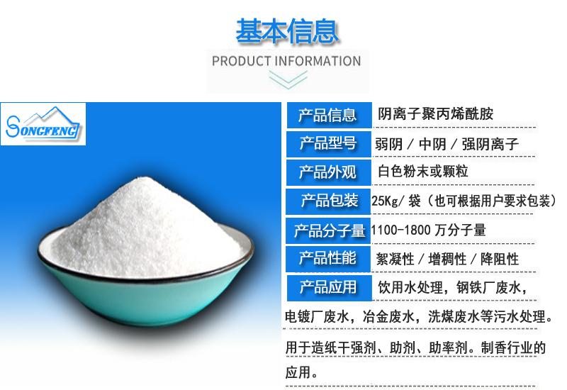 阴离子聚丙烯酰胺 阴离子絮凝剂 净水药剂厂家图