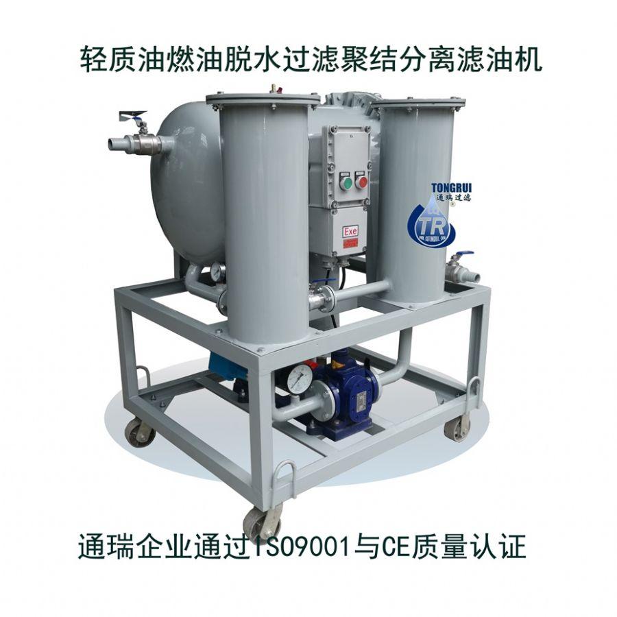 柴油脱水滤油机