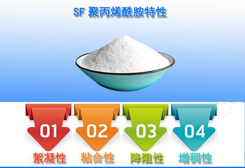 聚丙烯酰胺|水处理絮凝剂厂家特性图