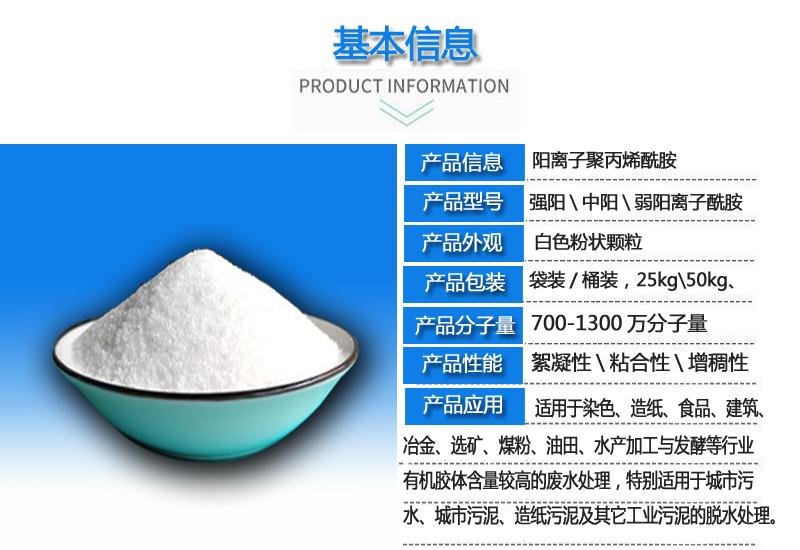 阳离子聚丙烯酰胺|水处理絮凝剂|净水药剂厂家图
