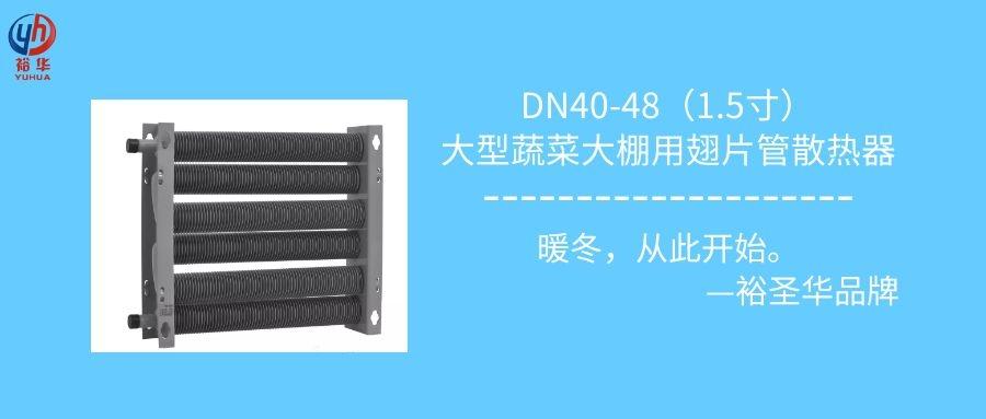 DN40-48(1.5寸)大型蔬菜大棚用翅片管散熱器.jpg