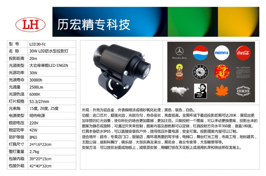 30W LED防水型投影灯 LED30-Fc.jpg