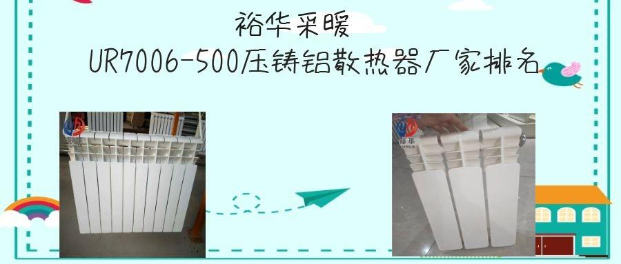 UR7006-500压铸铝散热器厂家排名.jpg