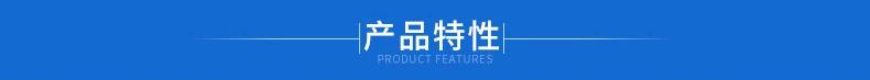 产品特性.png