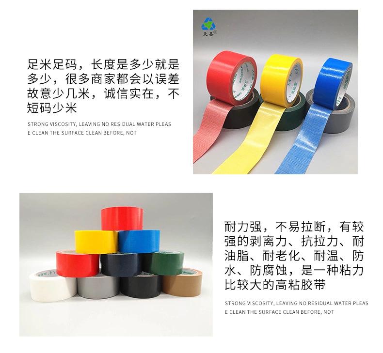 布基胶带产品特性3.png