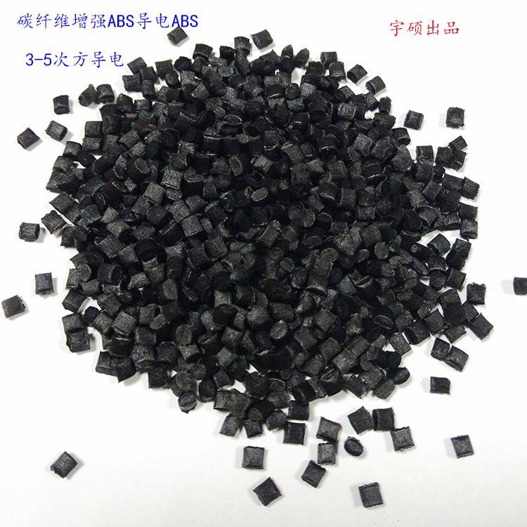 ABS碳纤导电 SC-A300.jpg