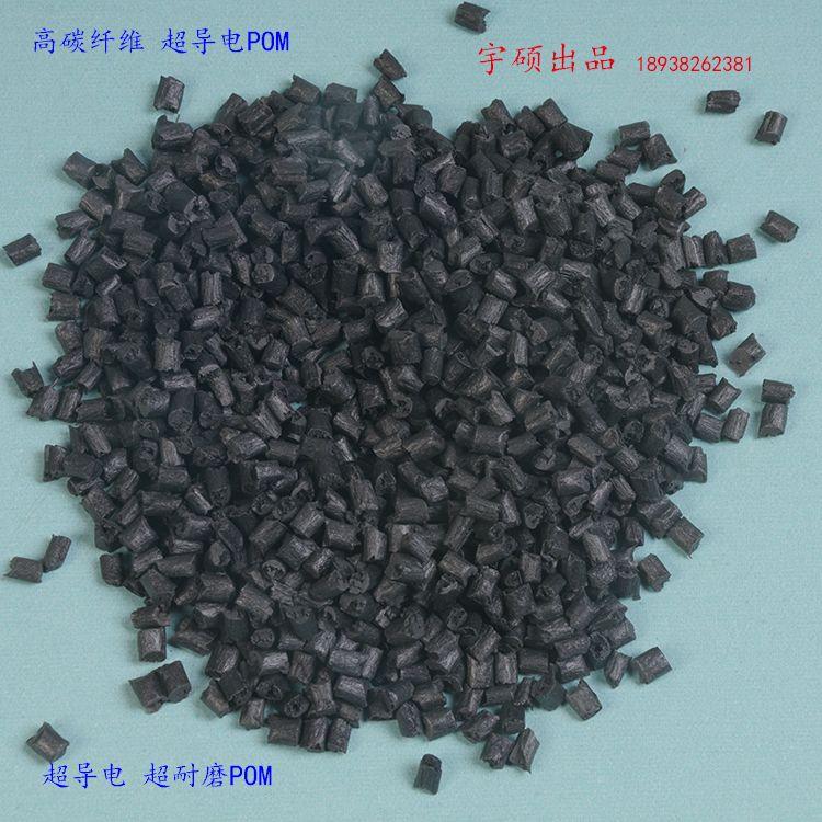 POM碳纤超导电 EC-A100.jpg