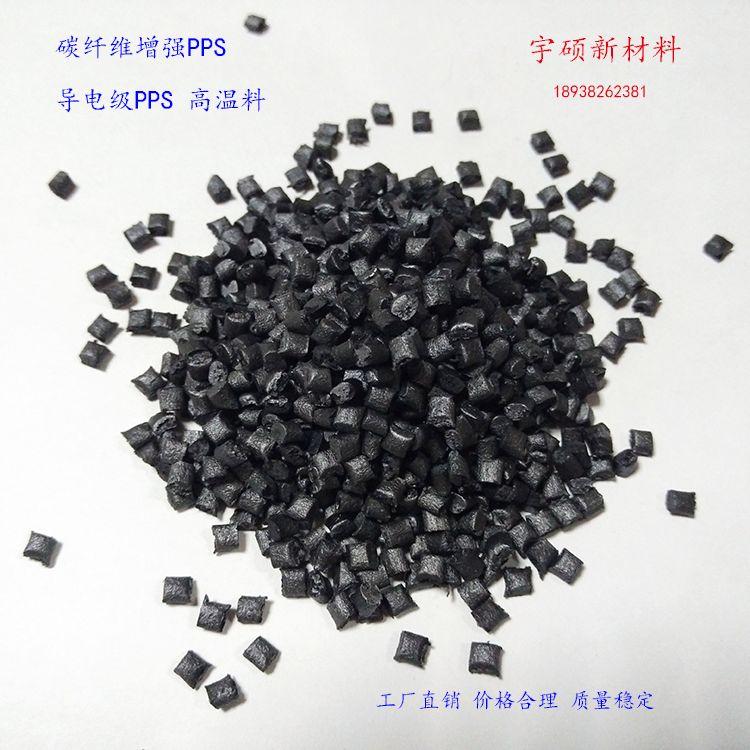 PPS碳纤导电 FSC-A300.jpg