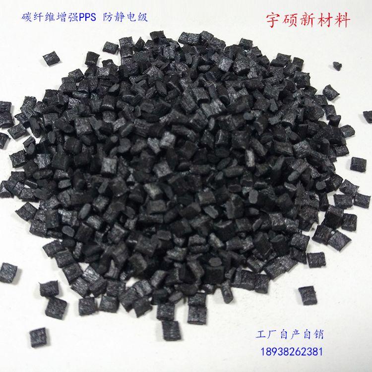 PPS碳纤防静电 FSC-E600.jpg