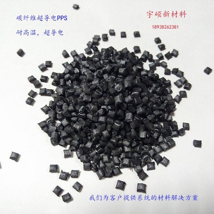 PPS碳纤超导电 FSC-A100.jpg