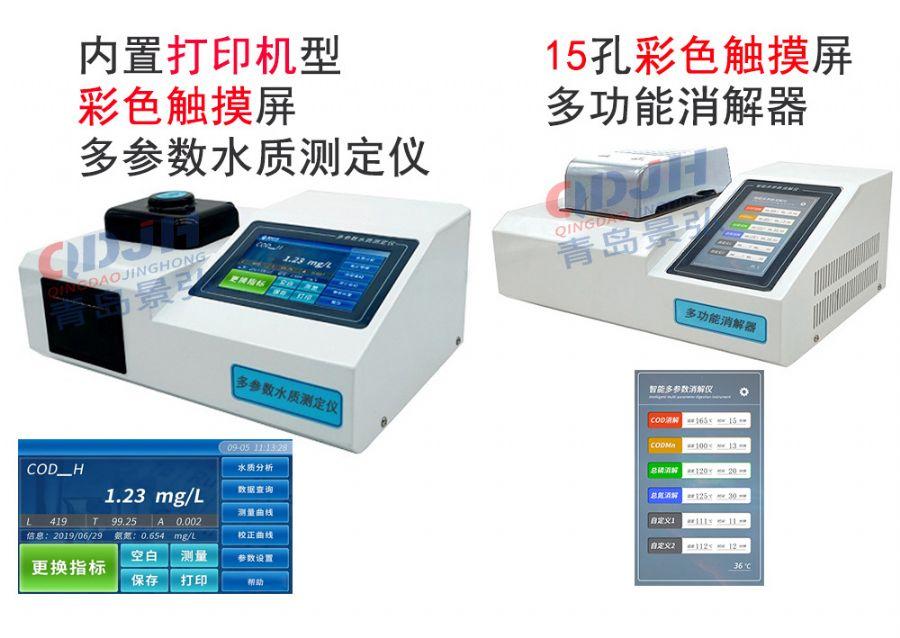 彩色多参数水质测定仪-1