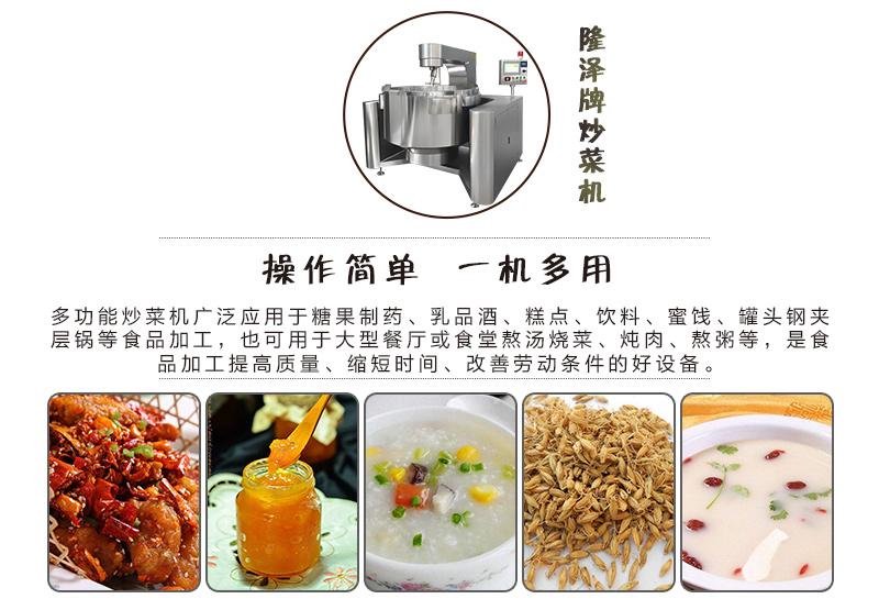 炒菜机_07 (2).jpg