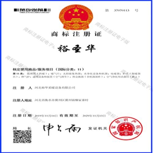 500X500商標注冊證.jpg