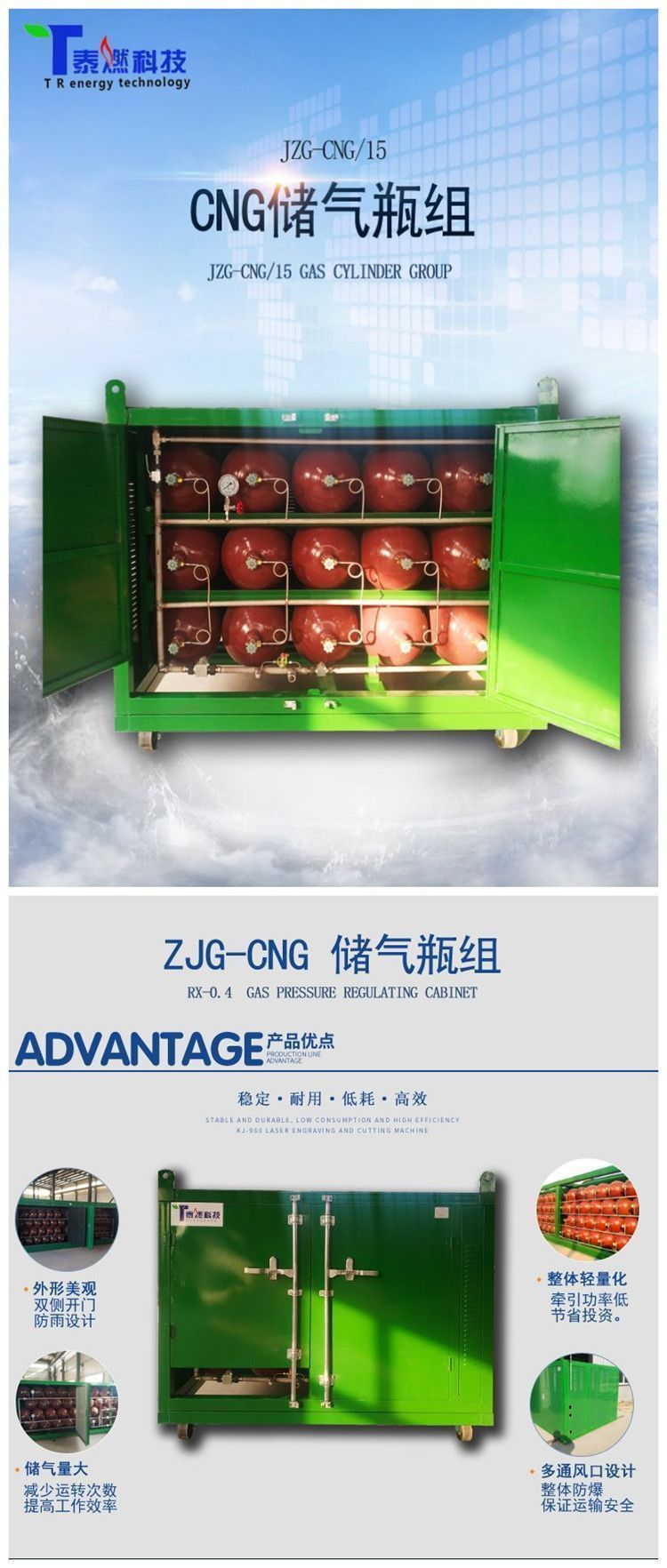 cng储气槽车规格_泰燃科技供应 天然气站储气瓶组 CNG储气瓶组 - 全球塑胶网