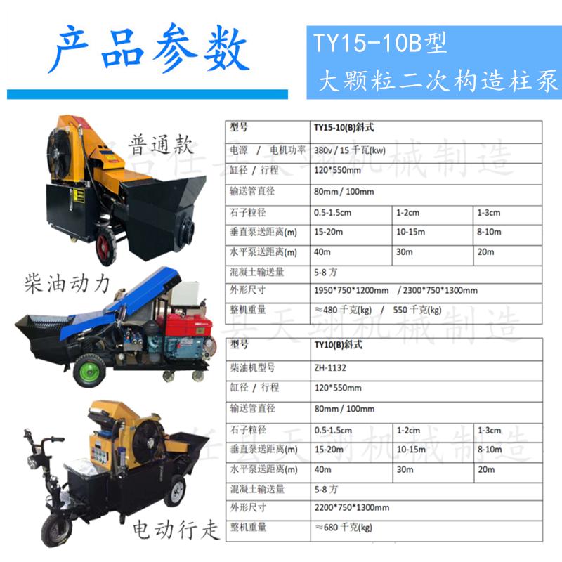 细石混凝土输送泵_30细石混凝土泵|混凝土输送泵-任县天翊机械制造厂