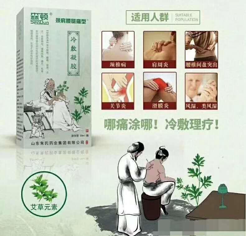 中药走珠涂抹艾灸液厂家——山东朱氏药业集团贴牌生产