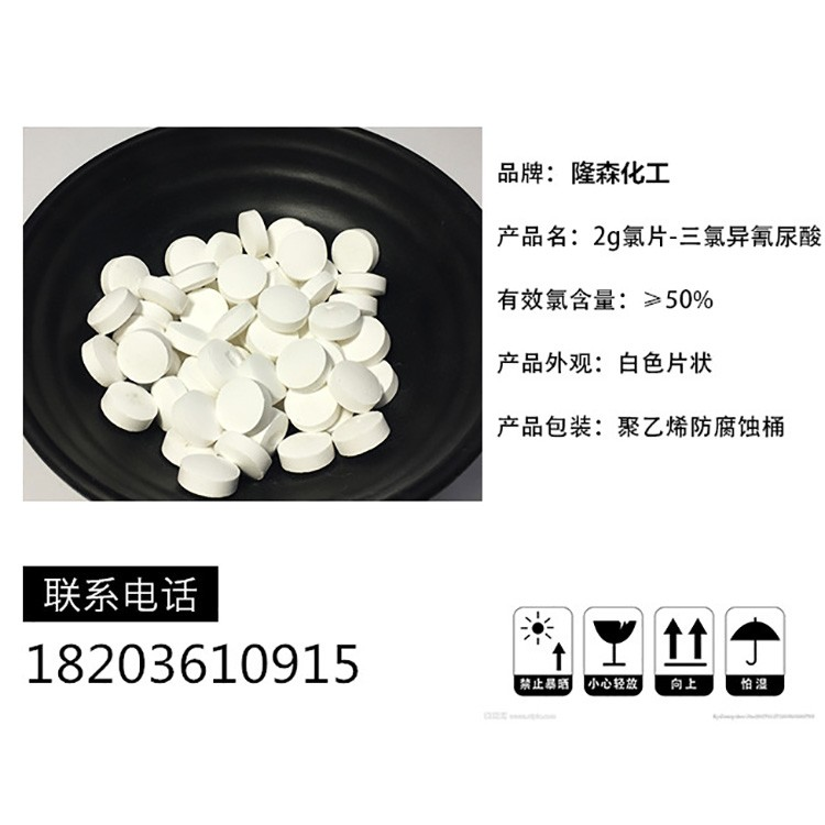 粉异氰尿酸钠供应商 农业异氰尿酸钠 货源产地
