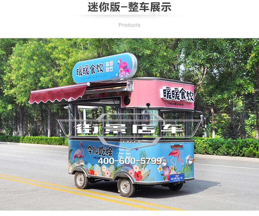 迷你版电动餐车6