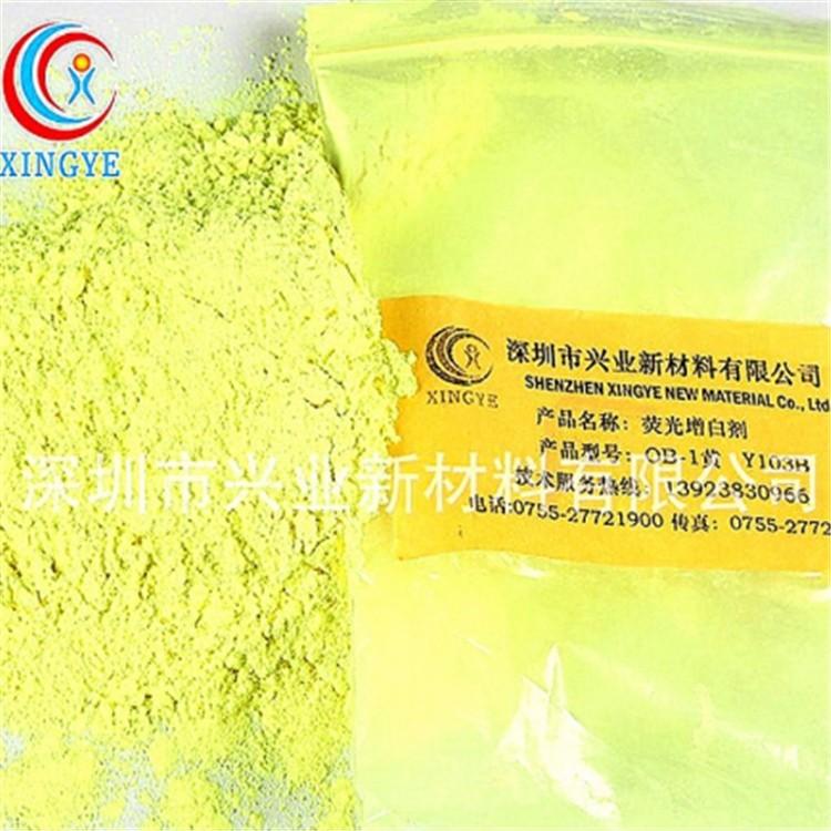 荧光增白剂厂家 批发专用荧光增白剂直销 兴业