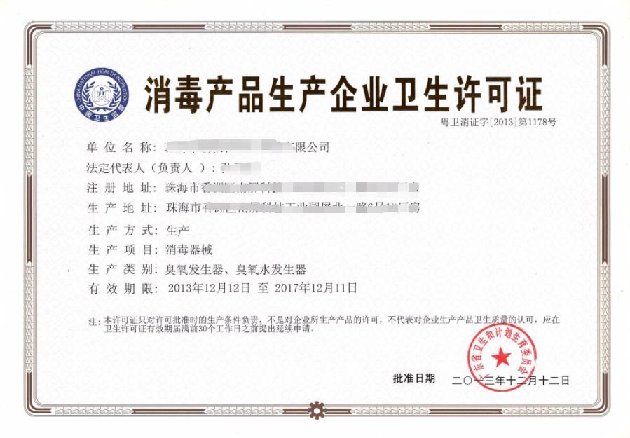 消毒产品生产企业卫生许可证.png